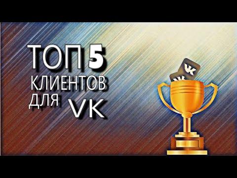 Топ 5 Клиентов для VK