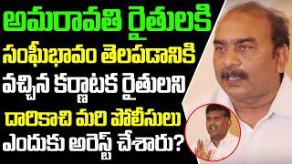 JAC Members Sensational Comments On AP Govt Over Karnataka Farmers Arrest | AP Legislative Council