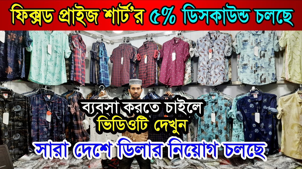 shirt collection   wholesale   business ideas   শার্ট তৈরিকারক এবং পাইকারি বিক্রেতা