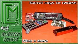 #135.  Обзор Bluetooth аудио рессиверов