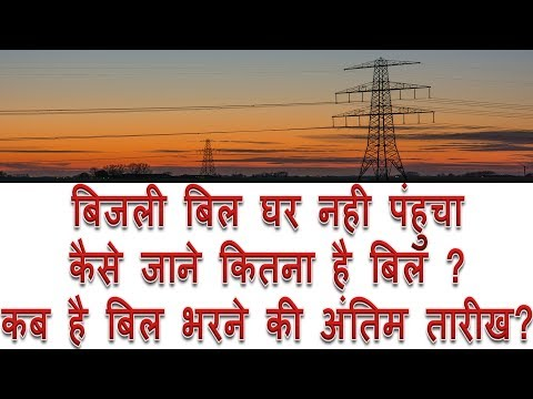 how to check electricity bill status online in Hindi | bijli
