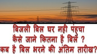 how to check electricity bill status online in hindi   bijli ka bill online check kaise kare