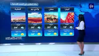 النشرة الجوية الأردنية من رؤيا 24-6-2018