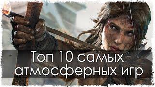 Топ 10 самых атмосферных игр