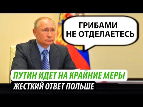 Путин идет на крайние меры. Жесткий ответ Польше