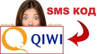 Не приходит SMS код от QIWI.Решение есть для QIWI