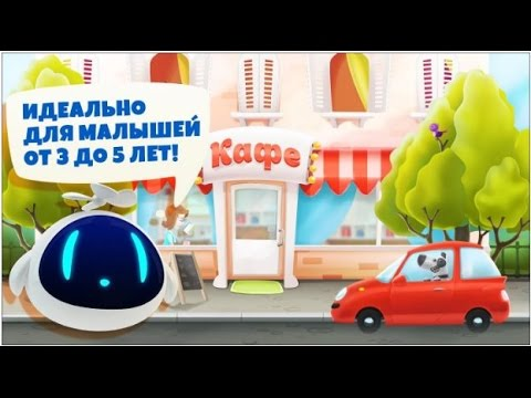 Узнаём профессии - развивающий мультфильм-игра для малышей