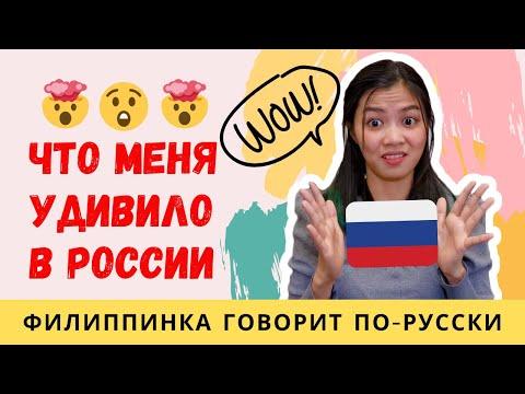 ЧТО МЕНЯ УДИВИЛО В РОССИИ | Oтличия от Филиппин | Иностранка говорит по русски