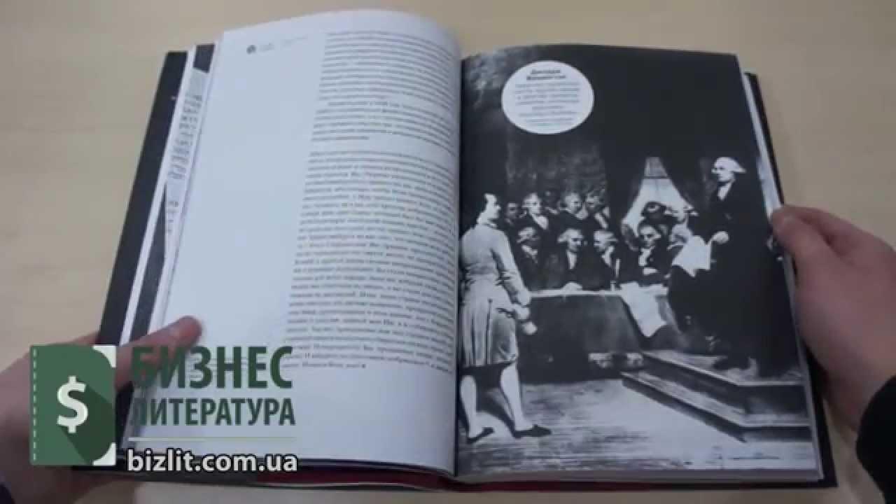 Книга речи которые изменили россию скачать