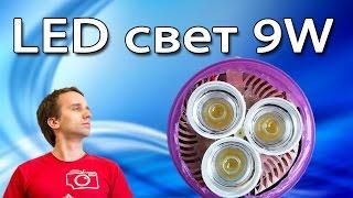 Делаем светодиодный свет 9W для видеосъемки
