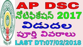 AP DSC NOTIFICATION 2017-18 ||job news in telugu ||sathish edu tech||latest news