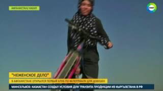 Свобода на колесах  афганки борются за право кататься на велосипеде   МИР24