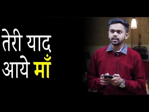 Short Emotional Story on Mother Son Relationship| Best Hindi Poetry on Maa | Miss You Mom| Nojoto