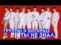 10 K-POP ГРУПП О КОТОРЫХ ВЫ ДОЛЖНЫ ЗНАТЬ!
