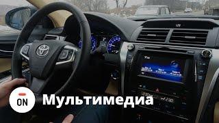 Тест драйв Тойота Камри (Toyota Camry) 2015 - мультимедиа и бортовой компьютер (ч.6)