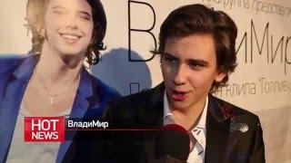 HOT NEWS - звезды на презентации клипа молодого певца ВладиМира