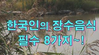 한국인의 장수 음식 8가지 ~ 100세 건강을 위하여~♬