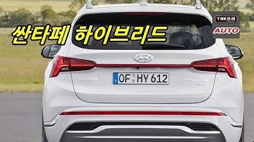 전동화된 싼타페, 싼타페 하이브리드 공개  ( 2021 Hyundai SantaFe Hybrid)