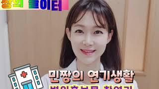 [민짱의 연기생활] 병원 홍보물 촬영 현장