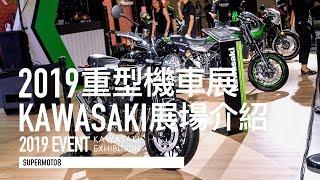 2019國際重車展|KAWASAKI 展場介紹