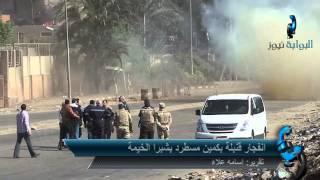انفجار قنبلة بكمين مسطرد بشبرا الخيمة