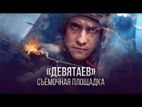 Бекмамбетов и Прилучный о съёмках фильма «Девятаев»