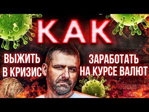 Мысли Миллиардера: ПОЧЕМУ упал РУБЛЬ? Путин, Россия и коронавирус | НЕФТЬ не Валюта!