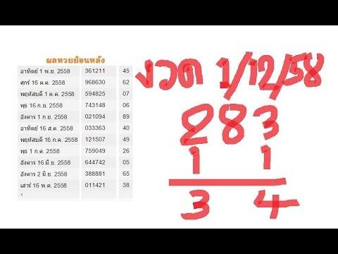 สูตรคำนวณหวย หาเลขเด่นบน 2ตัวมา1ตัว (เข้า10งวดติด) งวด  เลขเด่นบนงวด