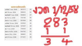 วิธีคำนวณสูตรหวยเเลขเด็ด สองตัวบน และสามตัวบน งวดวันที่ 1 ธ.ค.58