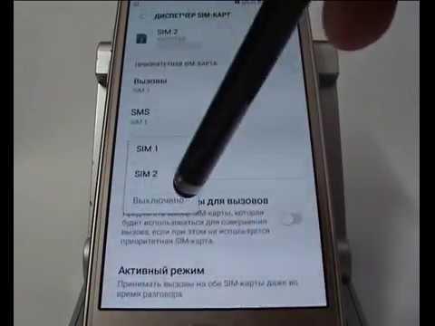 Диспетчер SIM-карт в Samsung