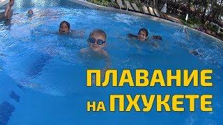 Обучение плаванию на Пхукете! Еду к новым ученикам! И как это было в прошлый раз! Присоединяйетесь!!