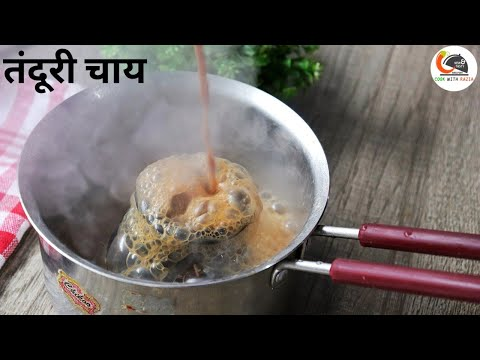 घर के गैस पे कैसे बनाएं तंदूरी चाय। Winter Special Tea Recipe  Tandoori Chai Recipe  Cook With Razia