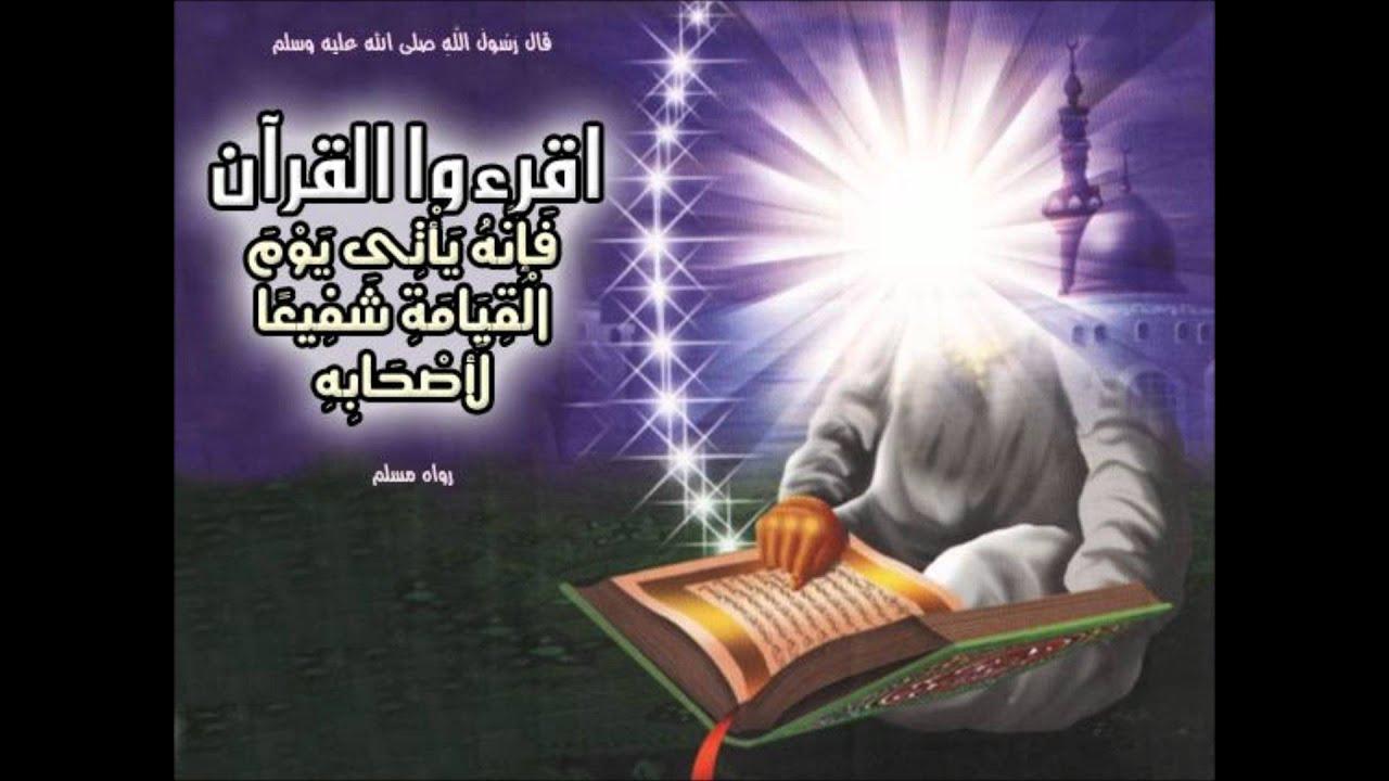 نتيجة بحث الصور عن فضل قراءة القرآن من القرآن والسنة