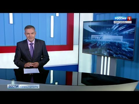 Вести Севастополь 9.08.2019. Выпуск 17:00