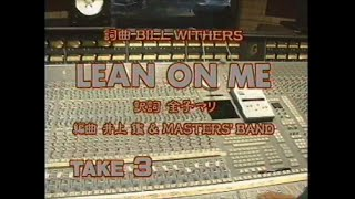 """Lean On Me"" -Bill Withers-   MASTER'S BAND &  金子マリ & CHAR 金子マリ 検索動画 23"