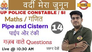 # VDO/UP Police Constable/SI | Pipe and Cistern  | Maths | by Mayank Sir | CLASS 14