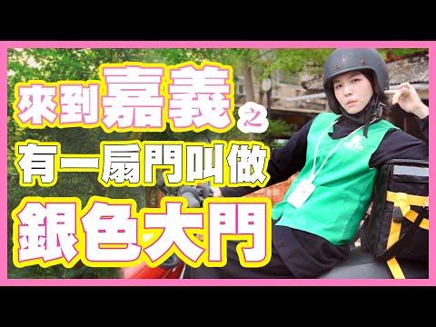 【生活時事】嘉義最棒的便當!銀色大門!