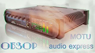 Обзор MOTU Audio Express х Лчный Архив х