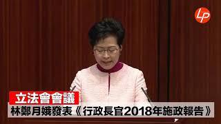 林鄭月娥發表行政長官2018年施政報告 20181010