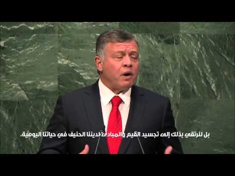 Watch His Majesty King Abdullah II Speech at the 70th United Nations General Assembly