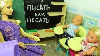 Урок Русского языка. Писать или Песать? Макс на уроке. Куклы в школе.