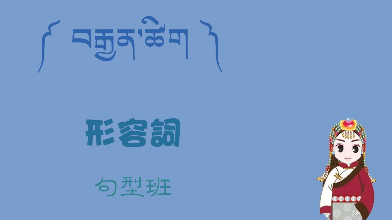 藏人小朋友學藏文--句型班4--形容詞 - YouTube