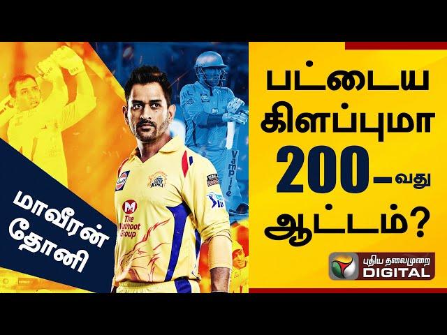 பட்டைய கிளப்புமா 200-வது ஆட்டம் ? - மாவீரன் தோனி   MS Dhoni   CSK   IPL 2020   Cricket   CSK v RR