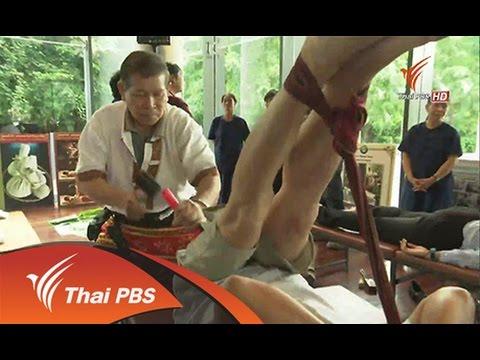 คนสู้โรค : ภูมิปัญญาแพทย์แผนไทยบำบัดโรควัยทำงาน (8 ก.ย. 57)