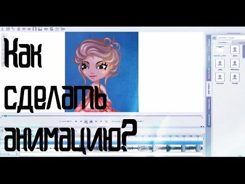 Как сделать анимацию? Часть первая. \/ Аватария