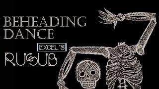 【Miku・GUMI】Beheading Dance【Rus Sub By Excel】