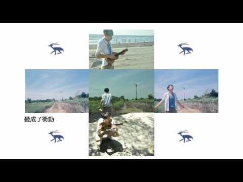 黃建為最新創作專輯[嘿! 小女孩] 首波主打 不安於室 完整版音樂錄影帶(HD)