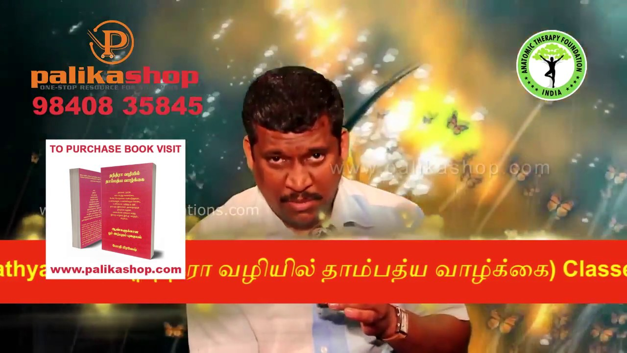 Thandra Vazhiyil Thambathyam by Healer basker Sep 22&23 2-DAYS CLASS ...