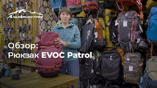 Обзор рюкзака EVOC Patrol