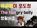목구멍이 포도청 - The hungry belly has no ears | 시조 : Sijo | 035 -  Learn Korean with poem